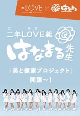 【指原P】=LOVE★29【イコラブ】 YouTube動画>13本 ->画像>1092枚